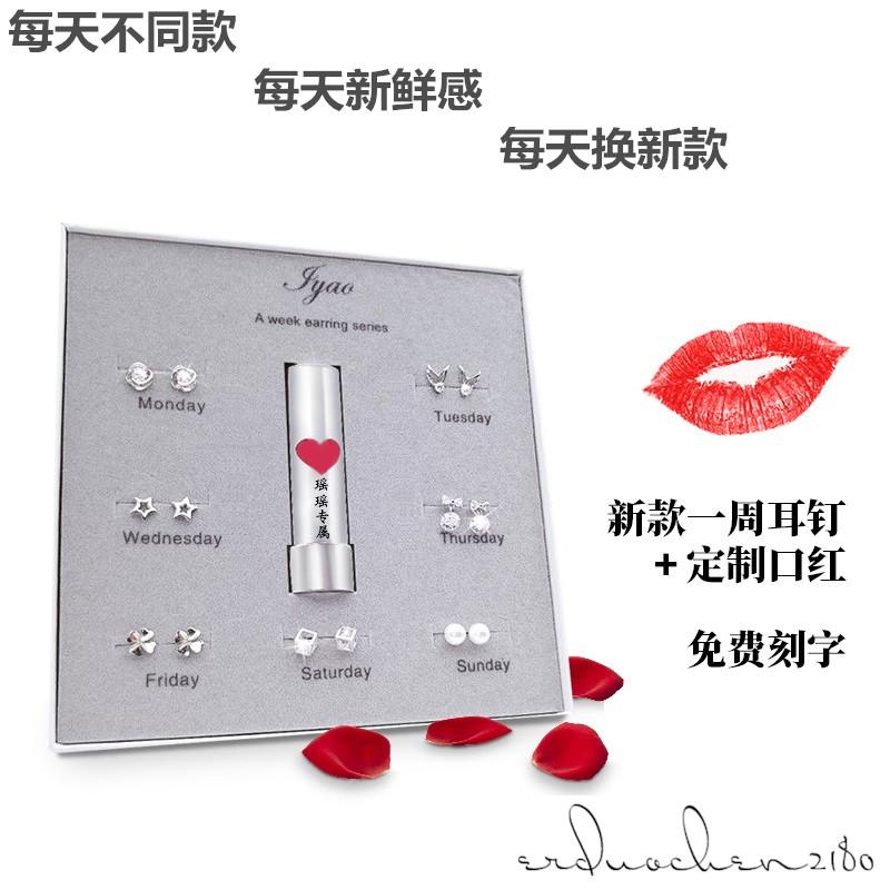 耳钉口红礼盒创意生日礼物女生友情七夕情人节送女友浪漫热销0件包邮