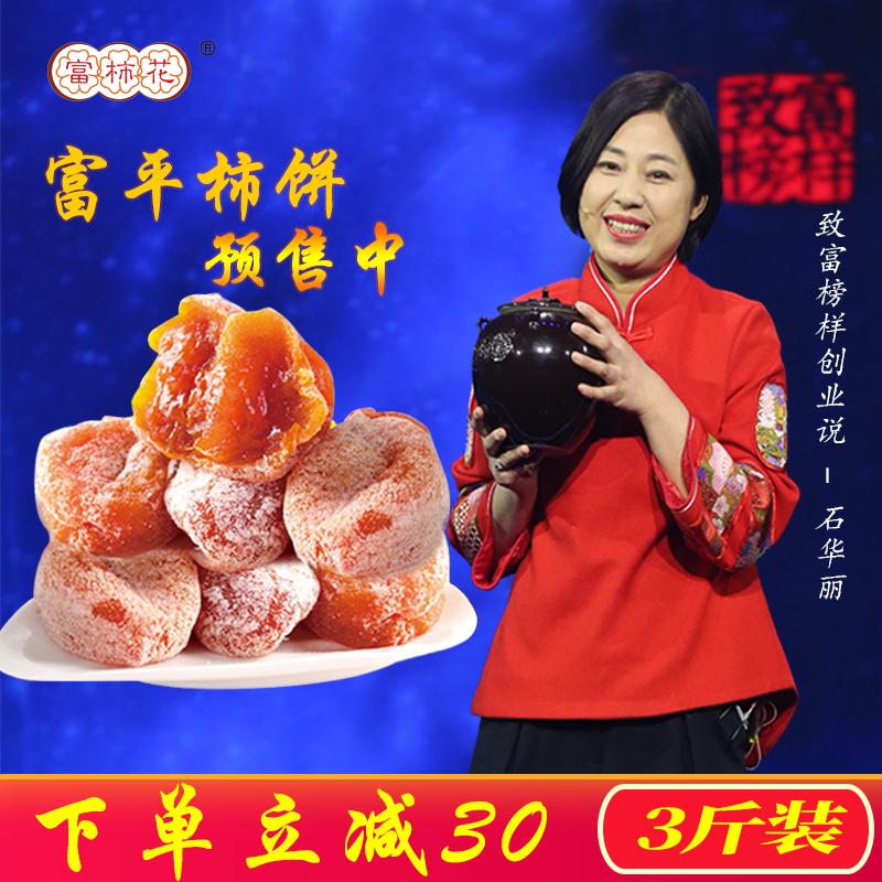 富柿花富平柿饼华丽子饼陕西特产农家自制吊霜降柿饼子零食3斤