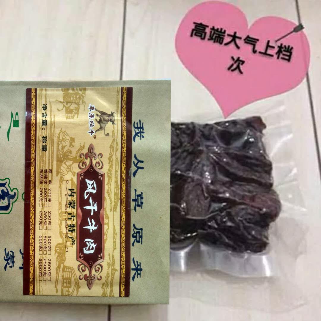 牛肉干内蒙古特产现烤现卖风干牛肉干真空包装250g*2手撕零食