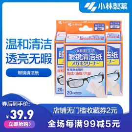 小林制药刻立洁一次性去污纸湿巾手机屏幕防指纹眼镜清洁纸60片装