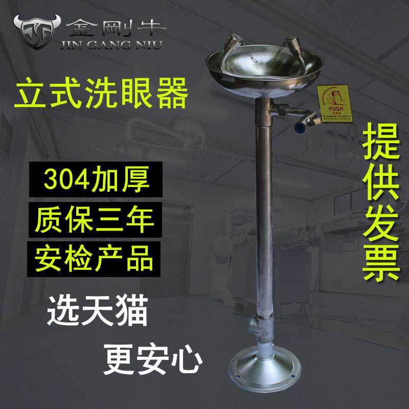 洗眼器304不锈钢金刚牛立式双口紧急沐浴装置实验室洗眼器验厂