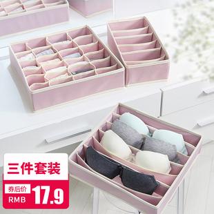 内衣内裤收纳盒抽屉式分格布艺家用装袜子放文胸衣柜储物整理箱子