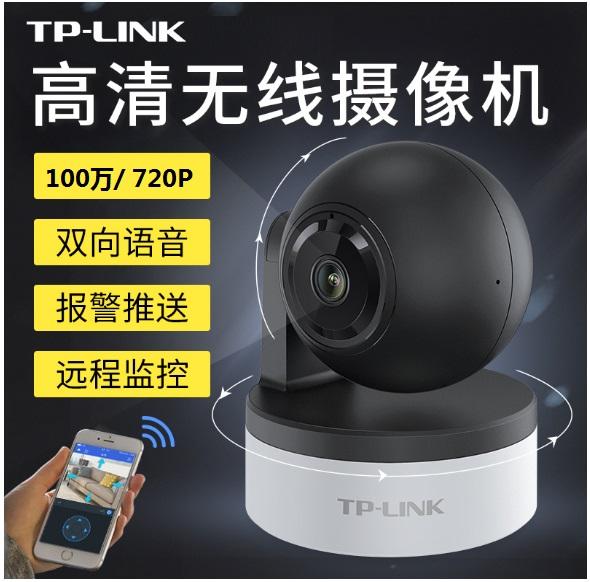 TP-LINK无线摄像头wifi智能云台双语音网络手机高清夜视远程监控