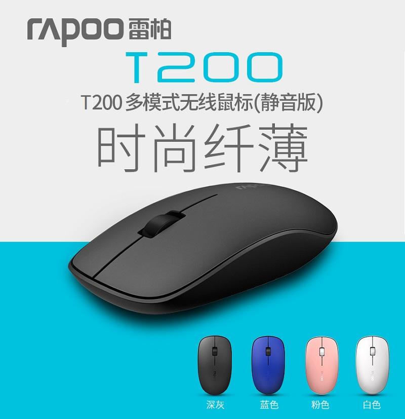 雷柏T200静音无线鼠标蓝牙4.0/3.0三模苹果Mac笔记本电脑轻薄便携
