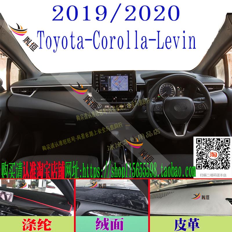 适用 Toyota Corolla Levin右軑仪表台防曬避光垫 右驾隔熱墊舵絨