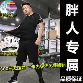 大码健身套装男胖子加大加肥200-300斤运动速干紧身衣跑步训练服