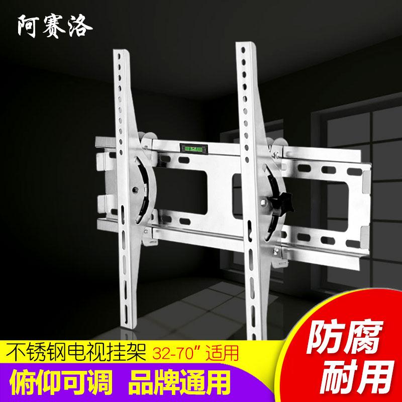 阿赛洛液晶电视机挂架挂墙支架不锈钢壁挂架子创维小米通用55/32