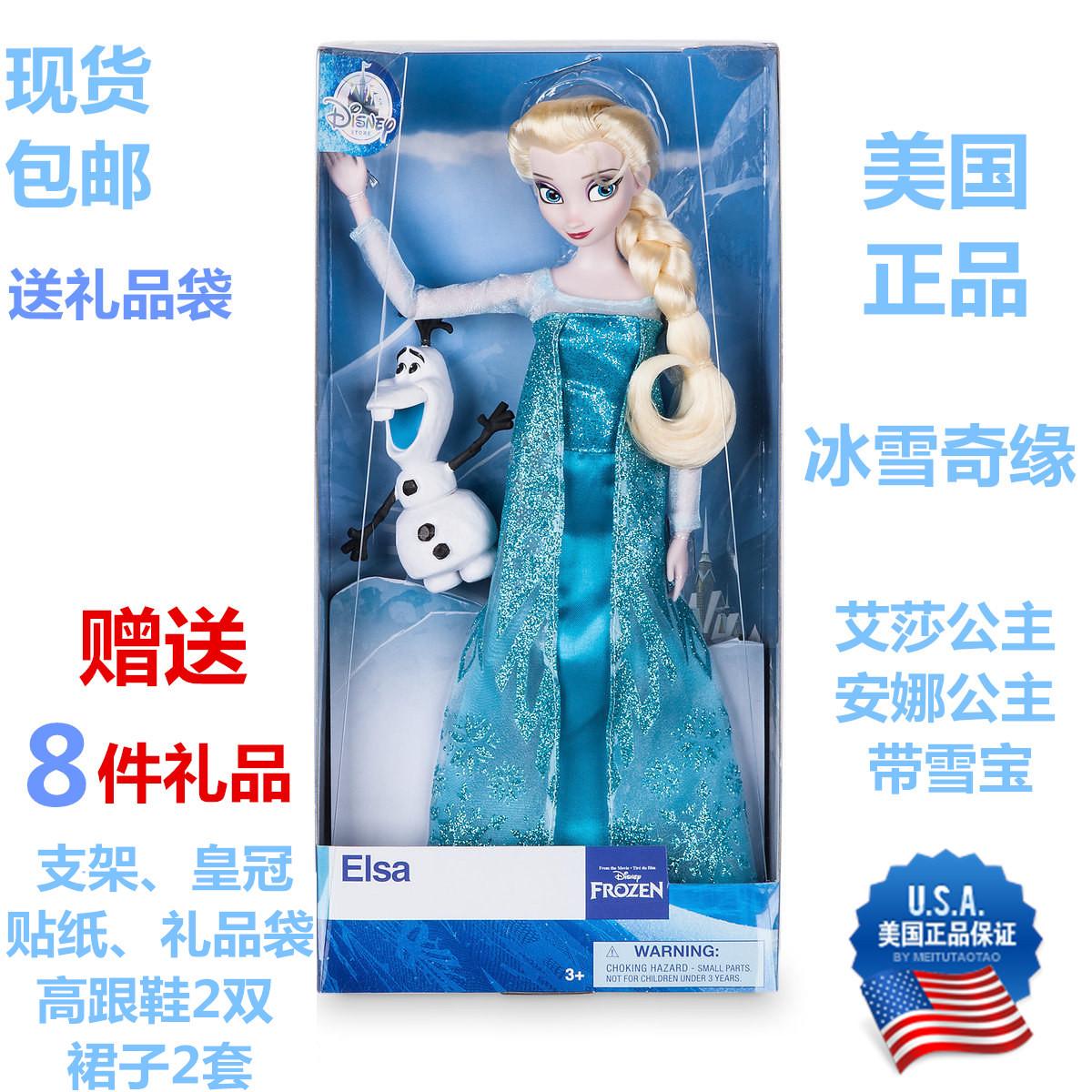 美国正品迪士尼Disney冰雪奇缘玩具elsa爱莎艾莎安娜公主生日礼物