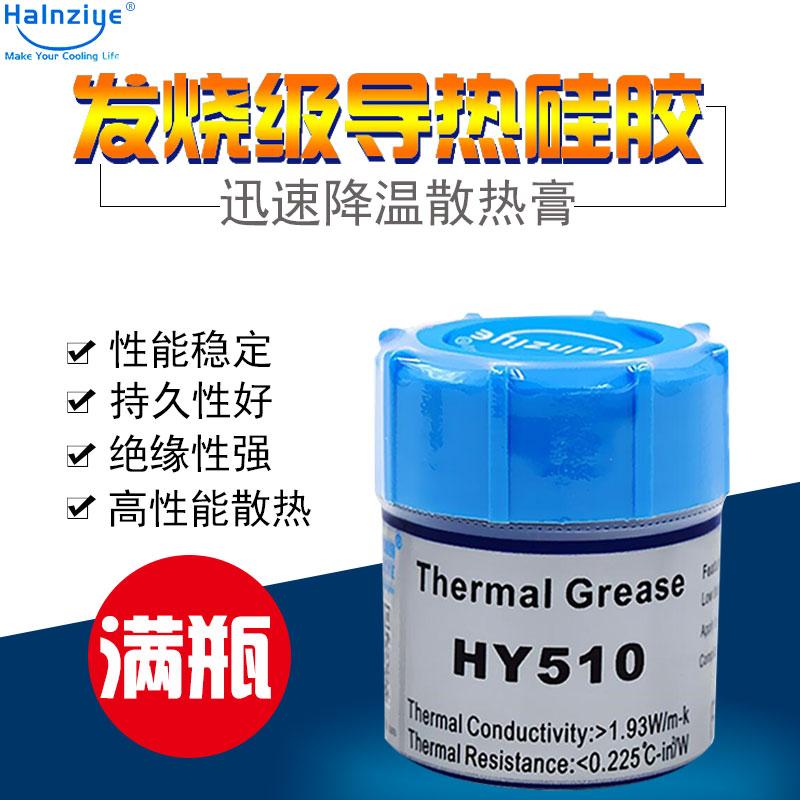 HY510 полный в бутылках 20 грамм серебро материнская плата C кожзаменитель вентилятор руководство горячей силиконовый излучающий кремний смазка чип руководство горячей крем