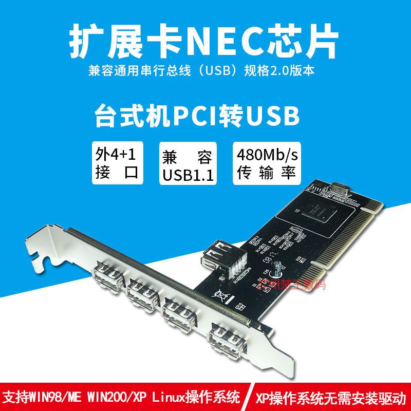 Настольный компьютер PCI поворот USB 2.0 карта 4+1 USB2.0 расширять карта расширять карта NEC чип 4 рот HUB