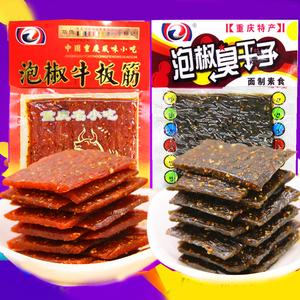 重庆正宗泡椒臭干子 20袋面制辣条