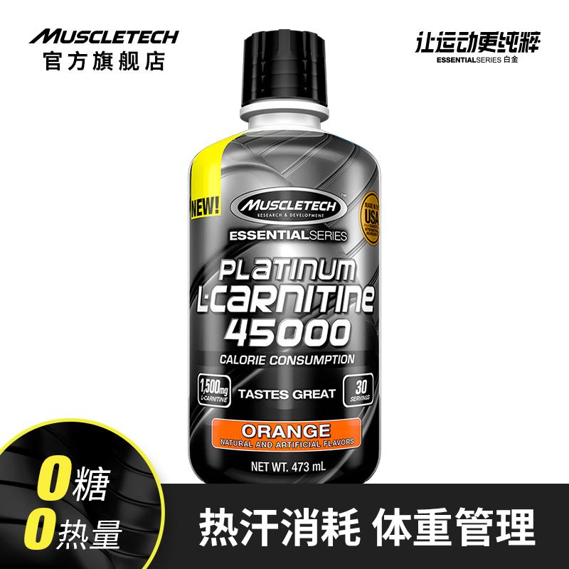 肌肉科技液体左旋肉碱100000官方旗舰店正品左旋10万健身小黑瓶