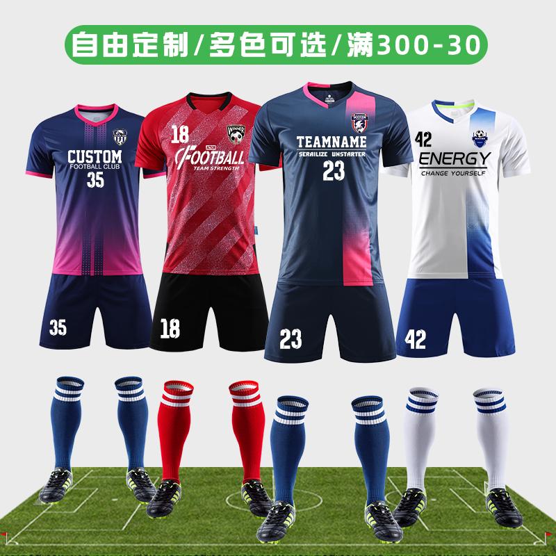 足球服套裝男定制比賽隊服兒童足球運動衣服短袖足球訓練服裝球衣