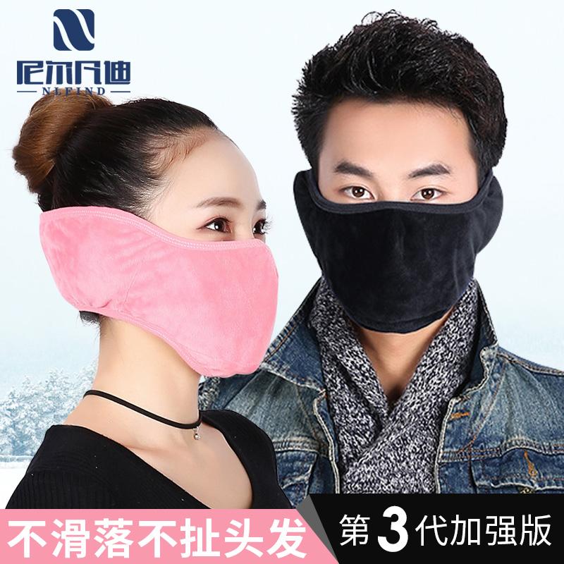 韩版冬季口耳罩二合一男女保暖口罩儿童防雾霾时尚骑行加厚护耳