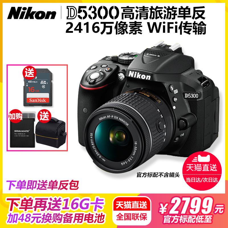 尼康D5300单反机身照相机入门级高清数码18-55/105/140mm镜头套机