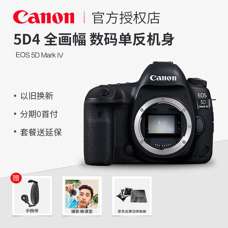 佳能EOS 5d4 机身 全画幅专业级5D Mark IV 搭配24-70mm套机单反照相机