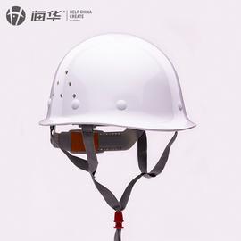 海华B5K玻璃钢安全帽夏季透气工地施工安全帽电工安全帽免费印字
