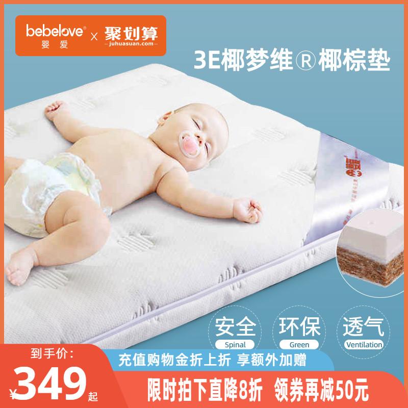 婴爱婴儿3E椰棕床垫宝宝幼儿园床垫新生儿宝宝透气床垫儿童床垫淘宝优惠券