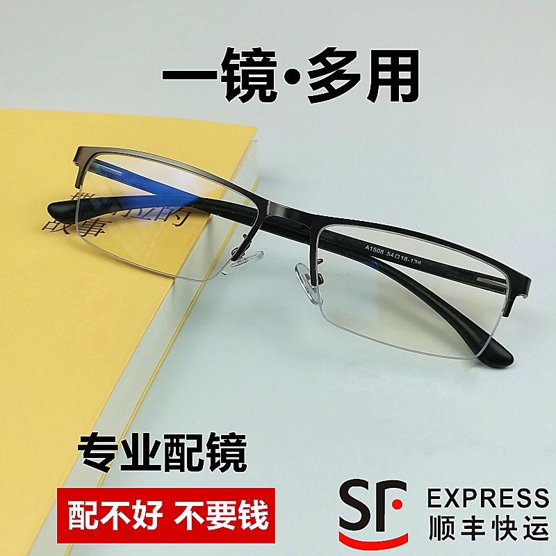 近视眼镜男变色开车配有度数100度超轻防蓝光眼镜顺丰包邮半框