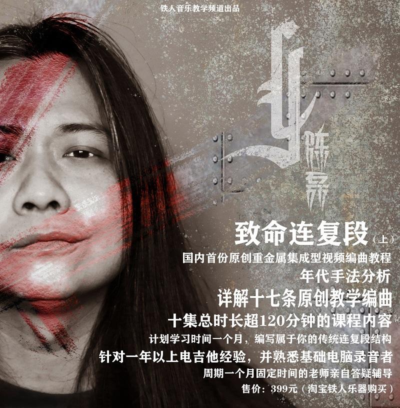 致命连复段(上)-重金属结构编曲视频教程铁人音乐陈磊编著