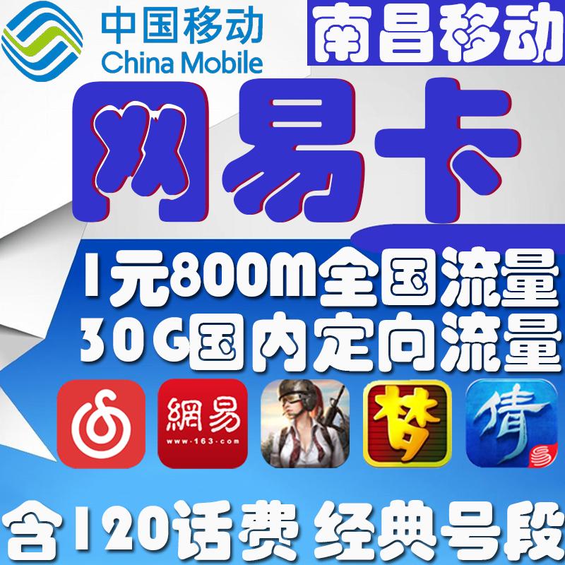 南昌移动网易卡大王4g上网手机号