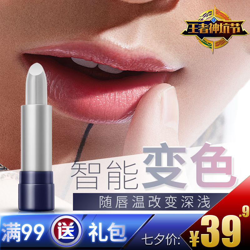 Честь синий мужской ученый губная помада природный губа бальзам для губ продолжительный увлажняющий легко снять водонепроницаемый телесный цвет свет составить не хвастовство чжан