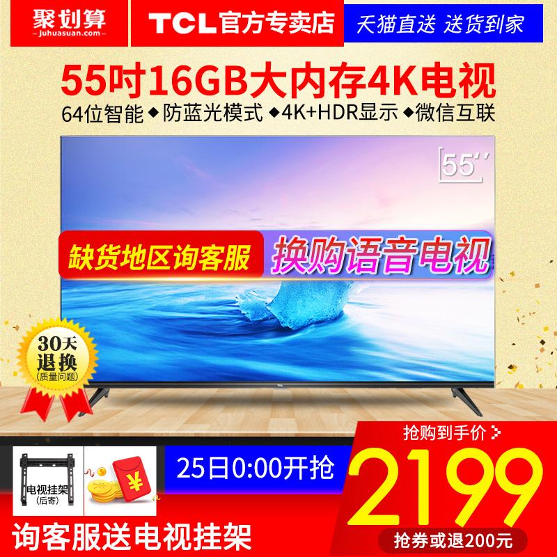 TCL 55L2 55英寸液晶电视机4K智能WIFI网络超高清LED平板新品