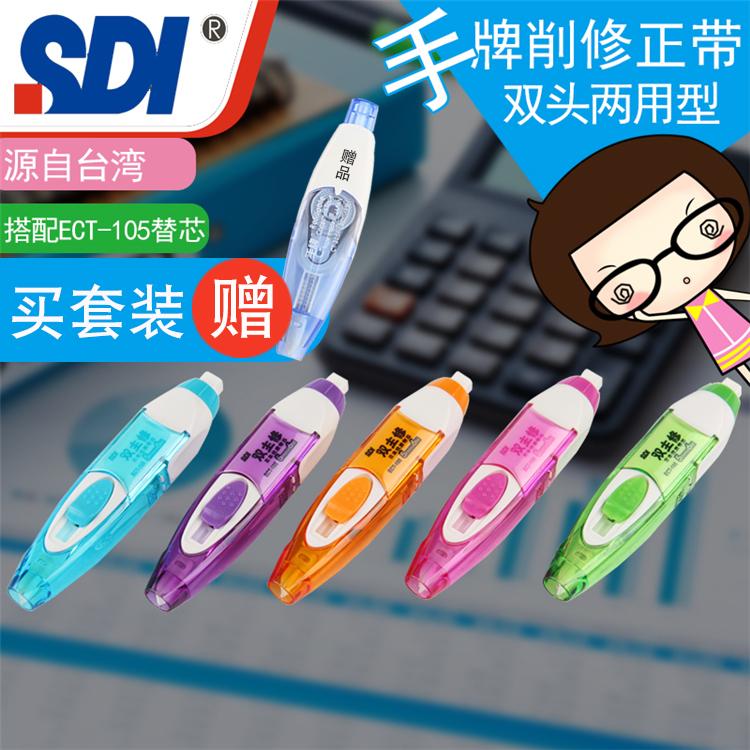 包邮  台湾SDI手牌修正带ECT105改正改错带涂改带进口替换芯6米