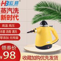 宏邦高温高压蒸汽清洁机家用多功能厨房油烟机家电杀菌消毒清洗机