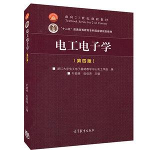 电工电子学(第4版)-叶挺秀、张伯尧