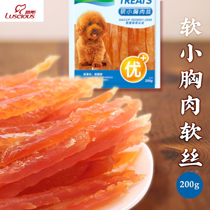 路斯狗狗零食软小胸肉丝200g 宠物泰迪金毛萨摩比熊零食鸡肉条