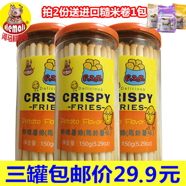 臺灣品牌河馬莉特脆薯條 土豆棒膨化手指餅干休閑零食小吃3罐包郵