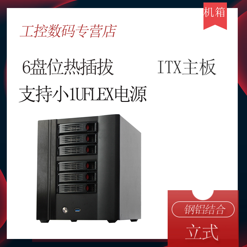 6-disk NAS hot plug storage chassis network welcome family enterprise Mini multi drawer itx chassis cloud storage