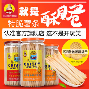 台湾河马莉特脆薯条土豆棒进口膨化手指饼干休闲零食品小吃150g*3