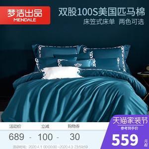 梦洁出品100支长绒棉纯棉纯色四件套高档床上用品床笠被罩北欧风