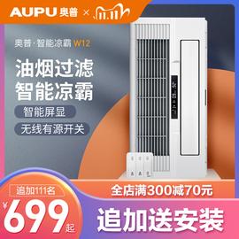 奥普凉霸300*600厨房卫生间集成吊顶吸顶式数显摆风遥控吹风扇W12图片