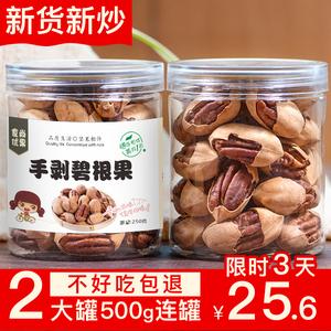 奶油味碧根果连罐500g装大颗粒长寿果山核桃干果坚果炒货孕妇零食