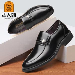 老人头皮鞋男真皮商务正装爸爸鞋中年透气鞋子秋季中老年大码男鞋