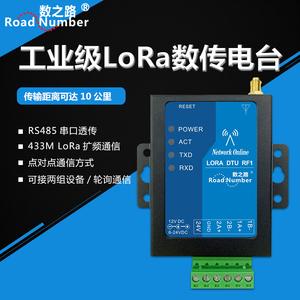 LORA扩频433M无线数传电台 RS232/485转LoRa无线通信终端设备