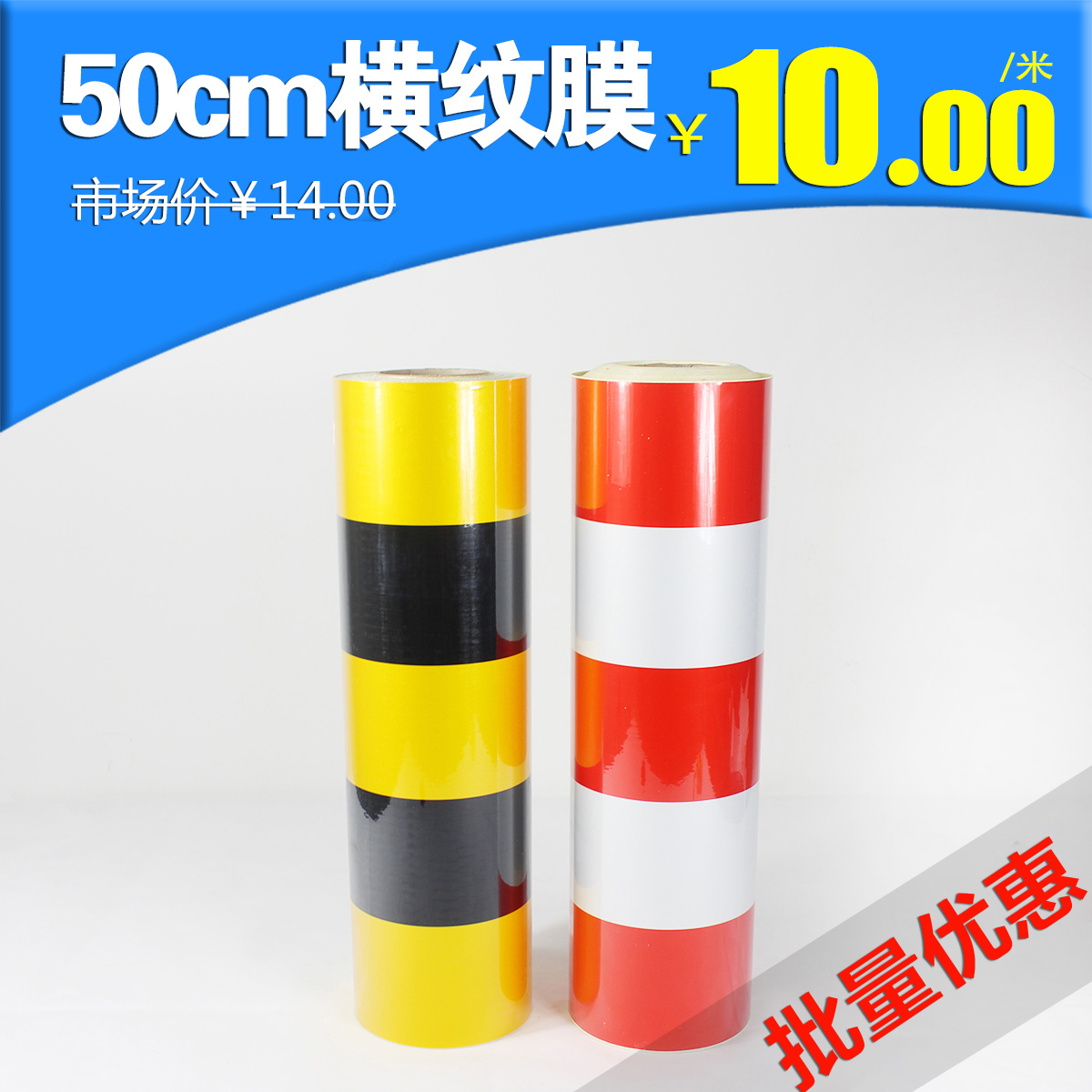 MNSD红白黄黑警示桩反光膜电线杆电力反光贴道路膜反光柱子贴纸