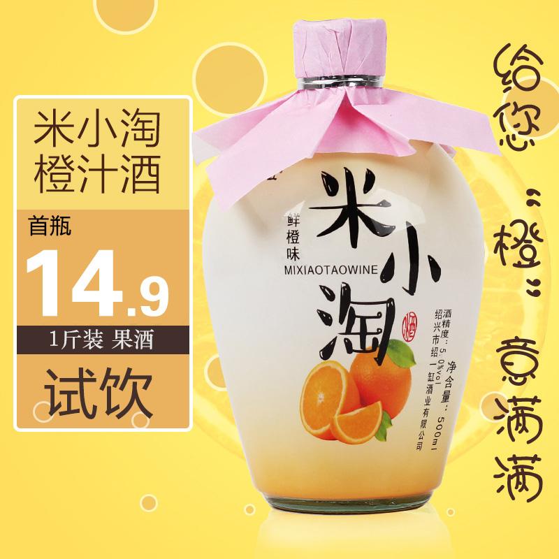 米小淘女士低度酒橙汁味水果酒11-27新券