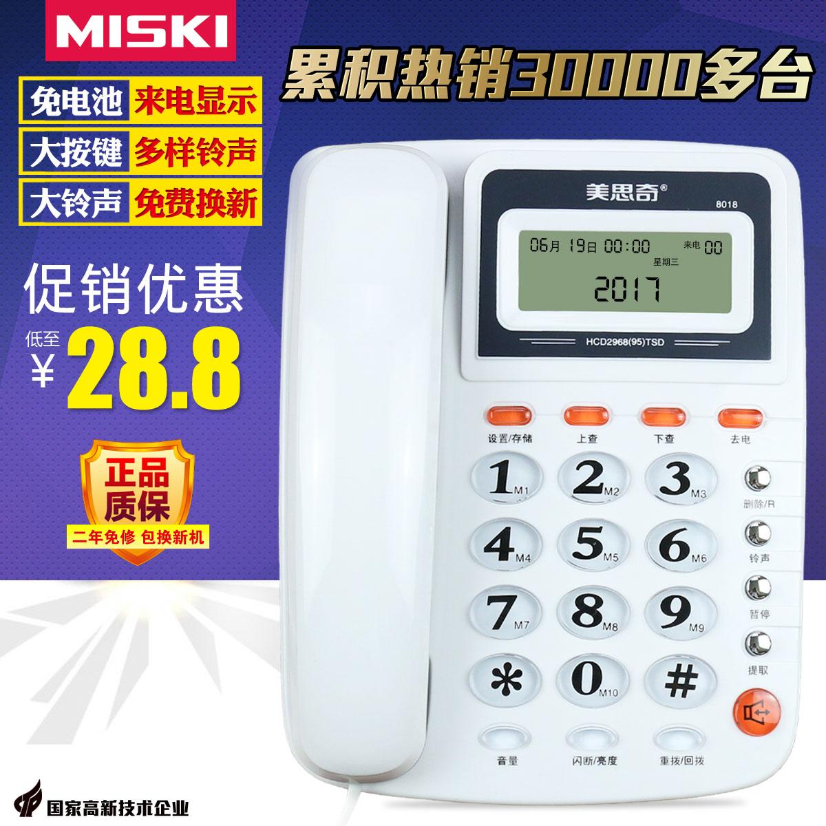 美思奇电话机 免电池来电显示家用办公固话固定座机 10组亲情号码