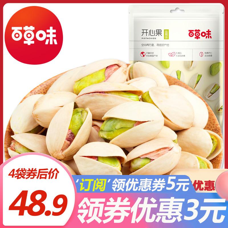 【百草味开心果200/100g多规格】坚果