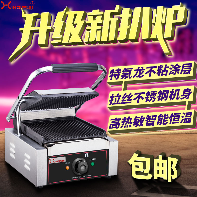 商用单压板电热扒炉条纹牛排机全坑三明治烤肉机烤面包器帕尼尼机