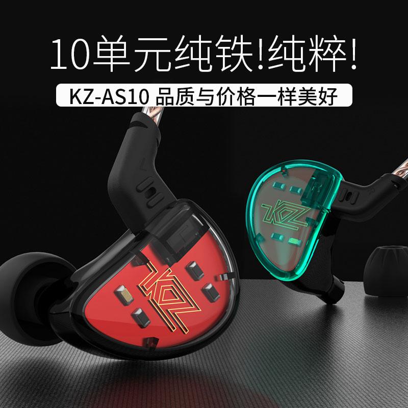 KZ AS10十单元动铁耳机重低音带麦魔音入耳式蓝牙HIFI运动挂耳