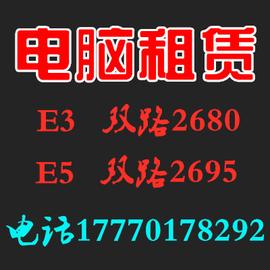 远程电脑租用E3 E5 单路 双路2680 2695V2 6G 8g显卡 服务器出租