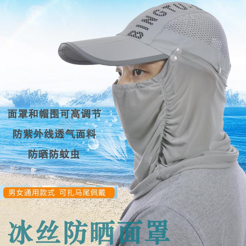 热销56件正品保证防紫外线帽遮阳时尚冰丝面罩棒球帽