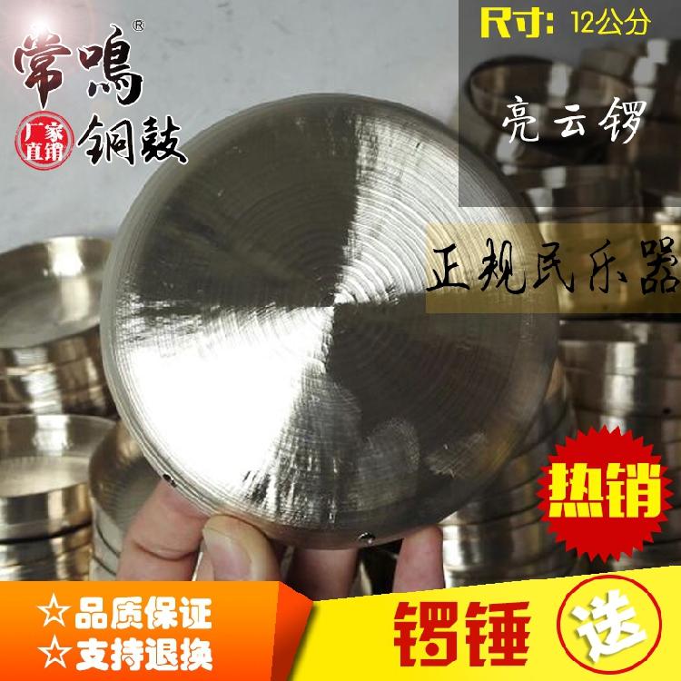 Чанминг Тонггу 12CM Облако Наручники Наручники Пони 锣 Сычуань Гуйчжоу Юньнань Маленькие бронзовые гонги