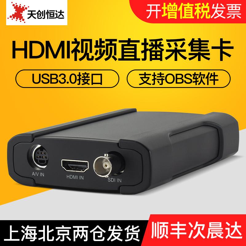 День создать постоянный достигать TC UB530 hd HDMI/SDI taobao USB3.0 видео живая коллекция коллекция карта