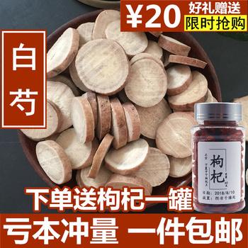 白芍500g包邮农家白芍片四物汤原料